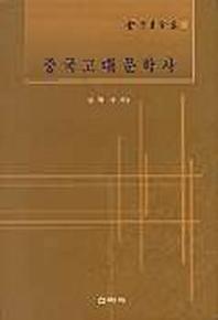 중국 고대문학사