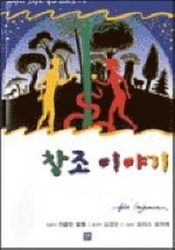 창조이야기(어린이그림자성서시리즈 1)
