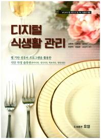 디지털 식생활 관리