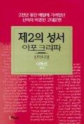 제2의 성서(아포크리파:신약시대)