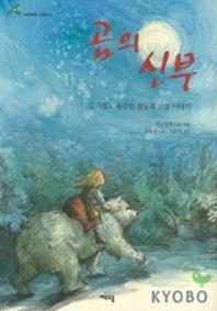 곰의 신부(여우오줌 어린이 6)