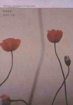 양귀비꽃 (정창기 사진)