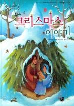 맑은가람 테마동화책 짧고 긴 크리스마스 이야기