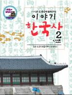 이이화 선생님이 들려주는 이야기 한국사. 2: 조선시대 중기부터 근대까지