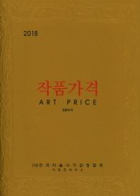 작품가격(2018)