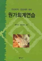 원가회계연습(전산회계 전산세무 대비)