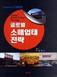 글로벌 소매업태 전략