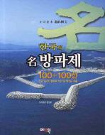 한국의 명방파제100 100선