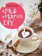 양초 아로마 향초 DIY