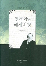 영문학과 해체비평