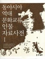 동아시아 역대 문화교류 인물 자료사전. 1