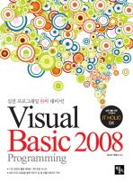 실전 프로그래밍 완벽 대비서 VISUAL BASIC PROGRAMMING 2008