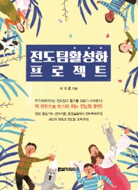 전도팀 활성화 프로젝트