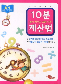 10분계산법 B-4: 자연수의 곱셈과 나눗셈 실력편. 2
