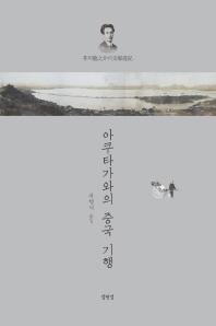 아쿠타가와의 중국 기행