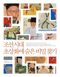 조선 시대 초상화에 숨은 비밀 찾기