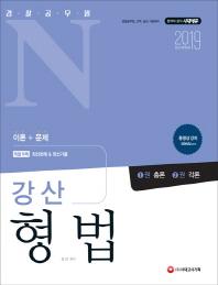 강산 형법: 경찰공무원 N(2019)
