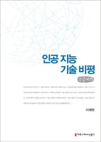인공 지능 기술 비평(큰글씨책)