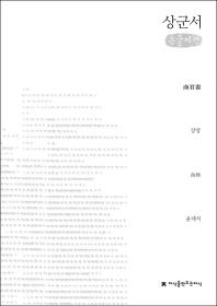 상군서(큰글씨책)
