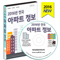 전국 아파트 정보(2016)(CD)