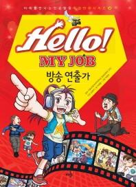 Hello! My Job: 방송 연출가