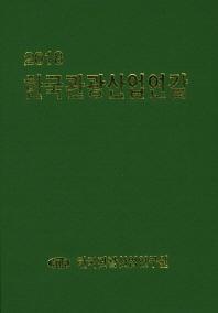 한국관광산업연감(2018)