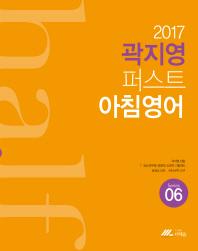 곽지영 퍼스트 아침영어. 6(2017)