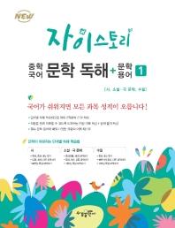 자이스토리 중학 국어 문학 독해+문학 용어. 1