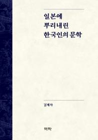 일본에 뿌리내린 한국인의 문학