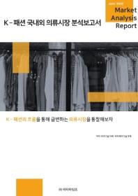 K-패션 국내외 의류시장 분석보고서(2020)