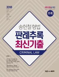 송헌철 형법 판례추록 최신기출(2018)