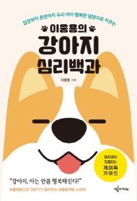 이웅용의 강아지 심리백과