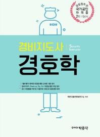 경호학 기본서(경비지도사 2차)(2019)