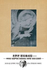정지용 시집(초판본)(1935년 시문학사 오리지널 초판본 표지디자인)