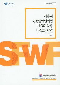 서울시 국공립어린이집 +1000 확충 내실화 방안