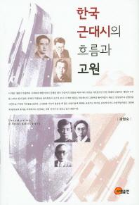 한국 근대시의 흐름과 고원