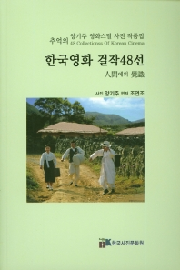 추억의 한국영화 걸작 48선