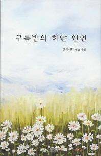 구름밭의 하얀 인연