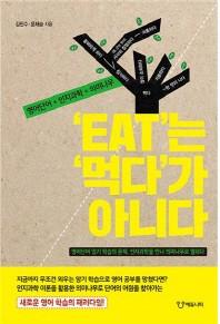 EAT는 먹다가 아니다