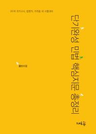 단기완성 민법 핵심지문 총정리(2016)