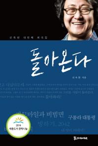 돌아온다  선욱현 네번째 희곡집
