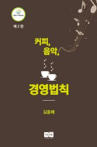 커피, 음악, 경영 법칙
