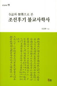 사지와 승전으로 본 조선후기 불교사학사