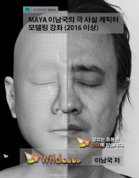 MAYA 이남국의 극 사실 캐릭터 모델링 강좌(2016 이상)