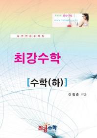 최강수학 고등 수학(하) 실전연습문제집(2018)