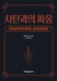 사탄과의 싸움