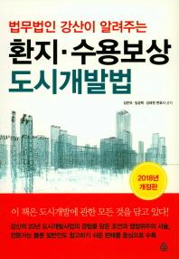 법무법인 강산이 알려주는 환지 수용보상 도시개발법(2018)
