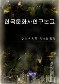 한국문화사연구논고