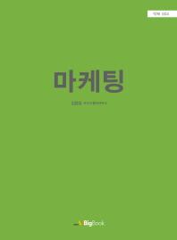 [빅북]마케팅
