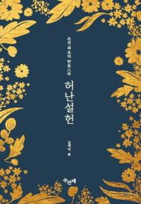 허난설헌 - 조선 최초의 한류스타